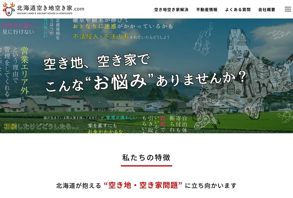 北海道空き地空き家.com