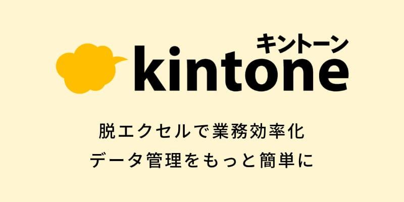 https://www.insemble.co.jp/service/web/kintone