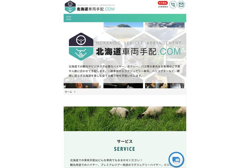 北海道車両手配.COM