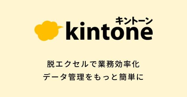 bnr_kintone@2x